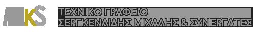 Μιχάλης Σεργκενλίδης - Διπλ. Πολιτικός Μηχανικός - Ξάνθη